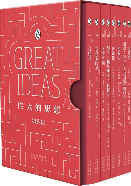 伟大的思想·第五辑(中英双语版·全8册)