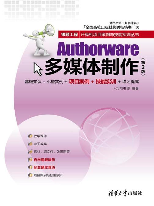 Authorware多媒体制作(第2版)(仅适用PC阅读)