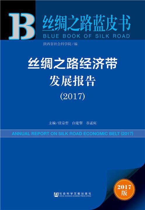 丝绸之路经济带发展报告(2017)