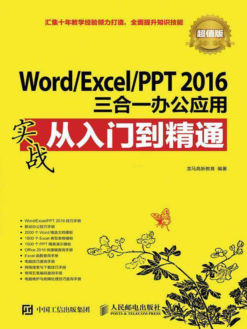 Word Excel PPT 2016三合一办公应用实战从入门到精通 超值版