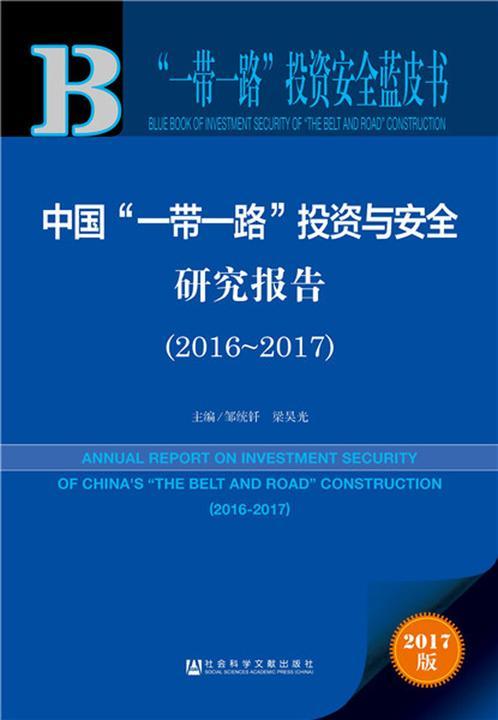"""中国""""一带一路""""投资与安全研究报告(2016~2017)"""