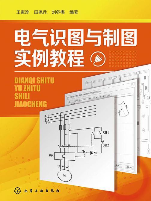电气识图与制图实例教程