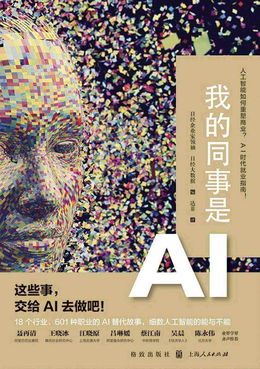 我的同事是AI