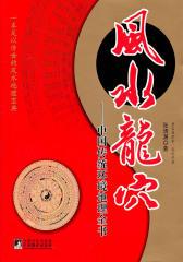 风水龙穴:中国传统环境地理全书