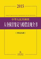 2015中华人民共和国人身损害鉴定与赔偿法规全书