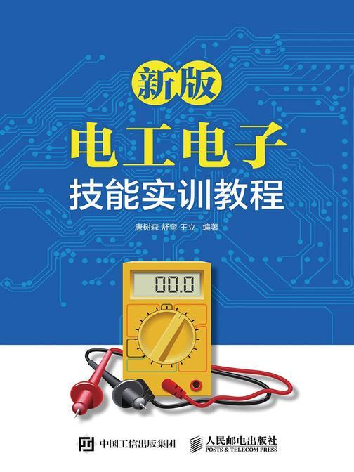 新版电工电子技能实训教程