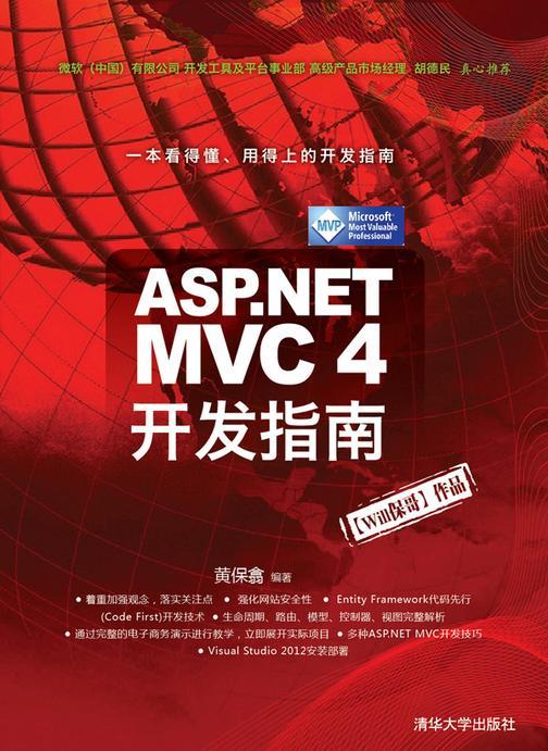 ASP.NET MVC 4开发指南