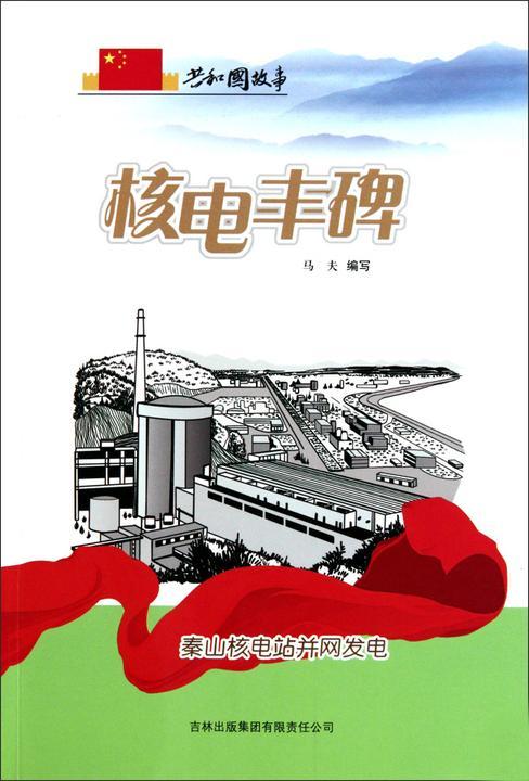核电丰碑:秦山核电站并网发电