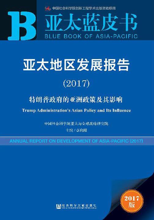 亚太地区发展报告(2017):特朗普政府的亚洲政策及其影响