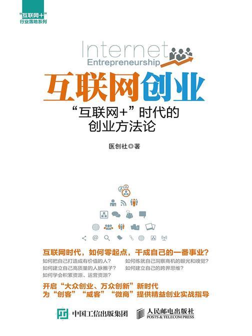 """互联网创业:""""互联网+""""时代的创业方法论"""