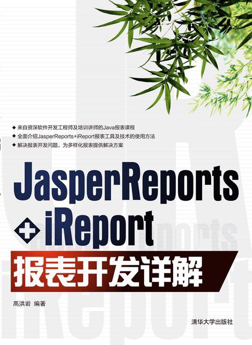 JasperReports+iReport报表开发详解