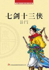 农闲读本—七剑十三侠