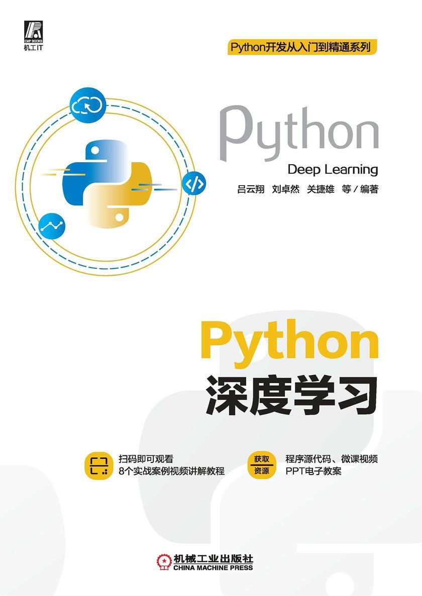 Python 深度学习