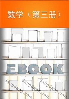 数学(第三册)(仅适用PC阅读)