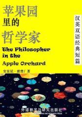 苹果园里的哲学家(短篇快看)