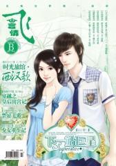 飞言情(2010年6月)(中旬刊)(电子杂志)