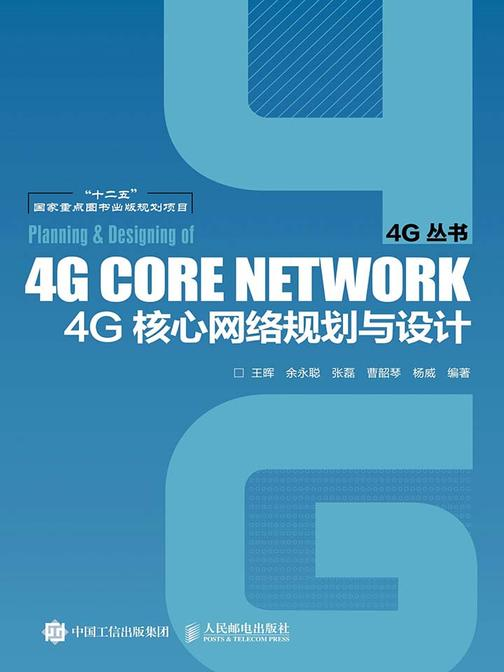 4G核心网络规划与设计