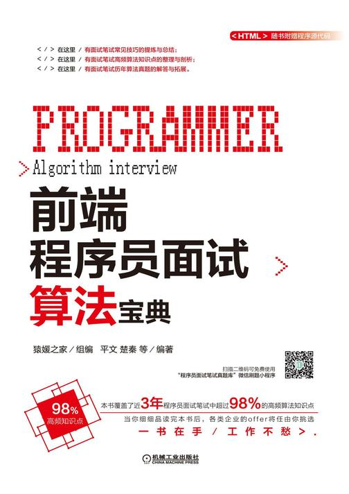 前端程序员面试算法宝典