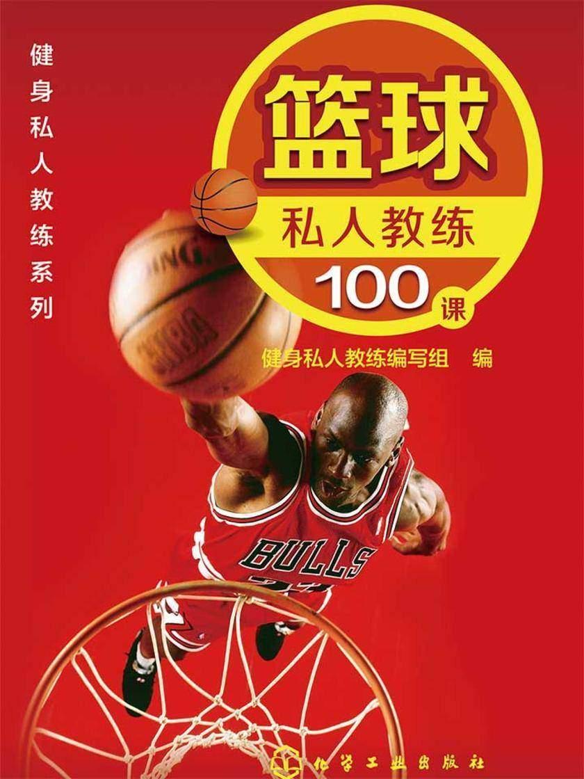 篮球私人教练100课