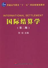 国际结算学(仅适用PC阅读)
