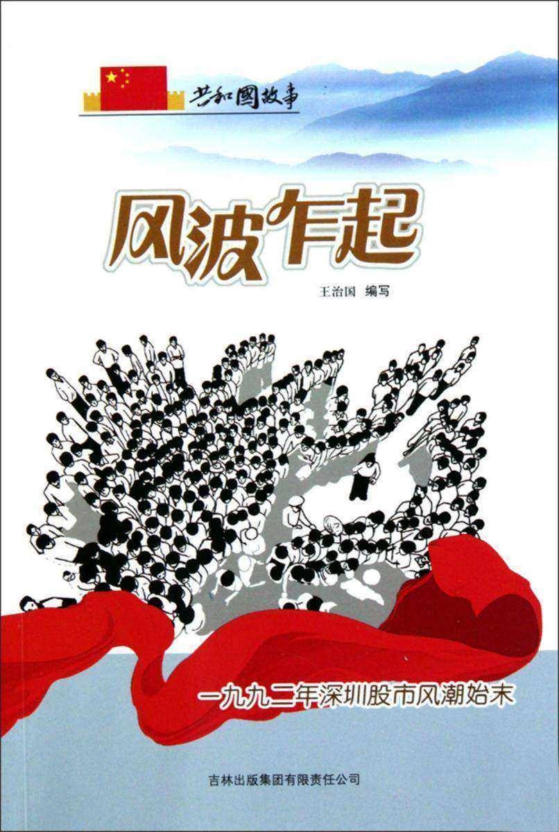 风波乍起:一九九二年深圳股市风潮始末
