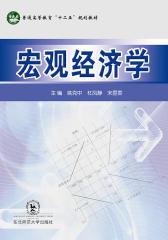 宏观经济学(仅适用PC阅读)