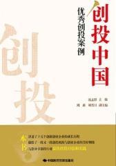 创投中国:优秀创投案例