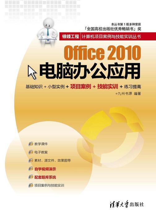 Office 2010电脑办公应用(仅适用PC阅读)