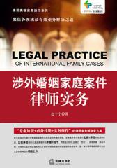 涉外婚姻家庭案件律师实务
