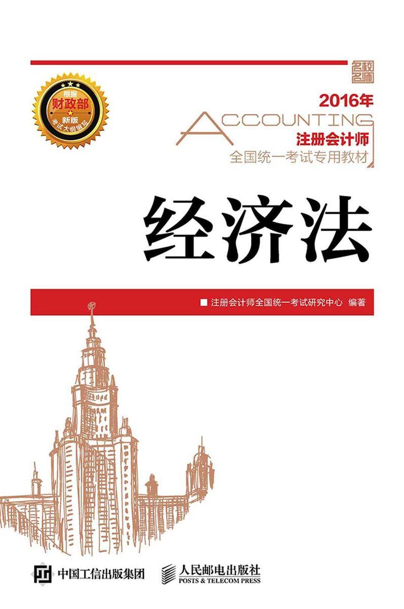 2016年 注册会计师全国统一考试专用教材 经济法