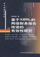 基于XBRL的网络财务报告改进的有效性研究