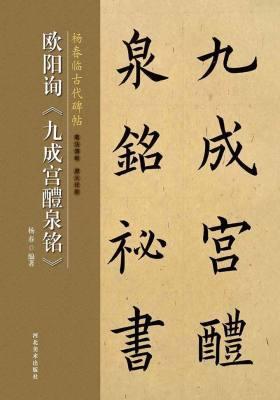 杨春临古代碑帖——欧阳询《九成宫醴泉铭》