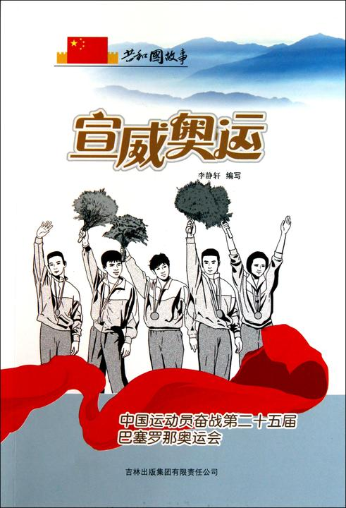 宣威奥运:中国运动员奋战第二十五届巴塞罗那奥运会