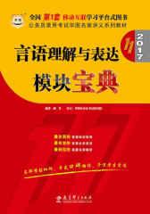 (2017)公务员录用考试华图名家讲义系列教材:言语理解与表达模块宝典(第11版)