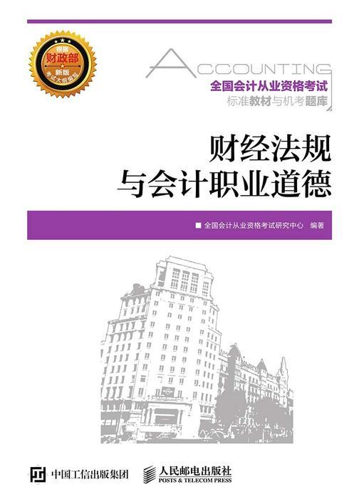 全国会计从业资格考试标准教材与机考题库 财经法规与会计职业道德