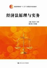 """经济法原理与实务(普通高等教育""""十二五""""应用型本科规划教材)(试读本)"""