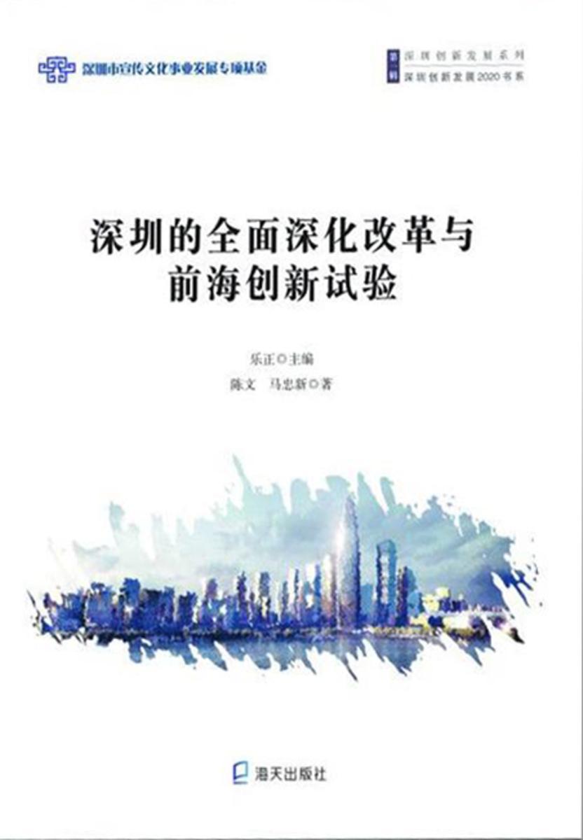 深圳的全面深化改革与前海创新试验