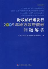 财政部代理发行2009年地方政府债券问题解答:汉英对照