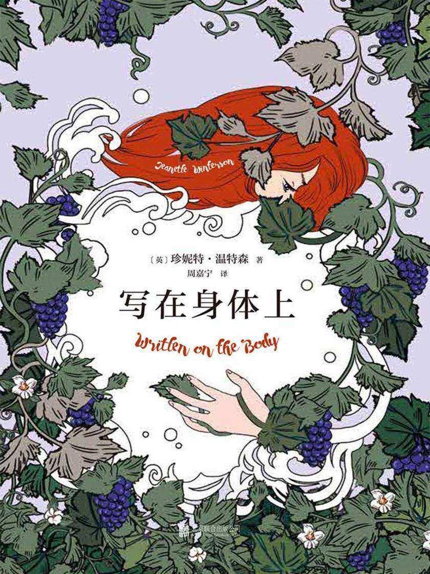 写在身体上(《橘子不是唯一的水果》作者温特森笔下的炙热情书。是什么杀死了爱情?)