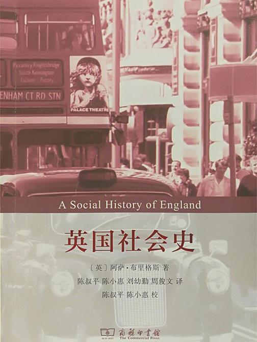 英国社会史