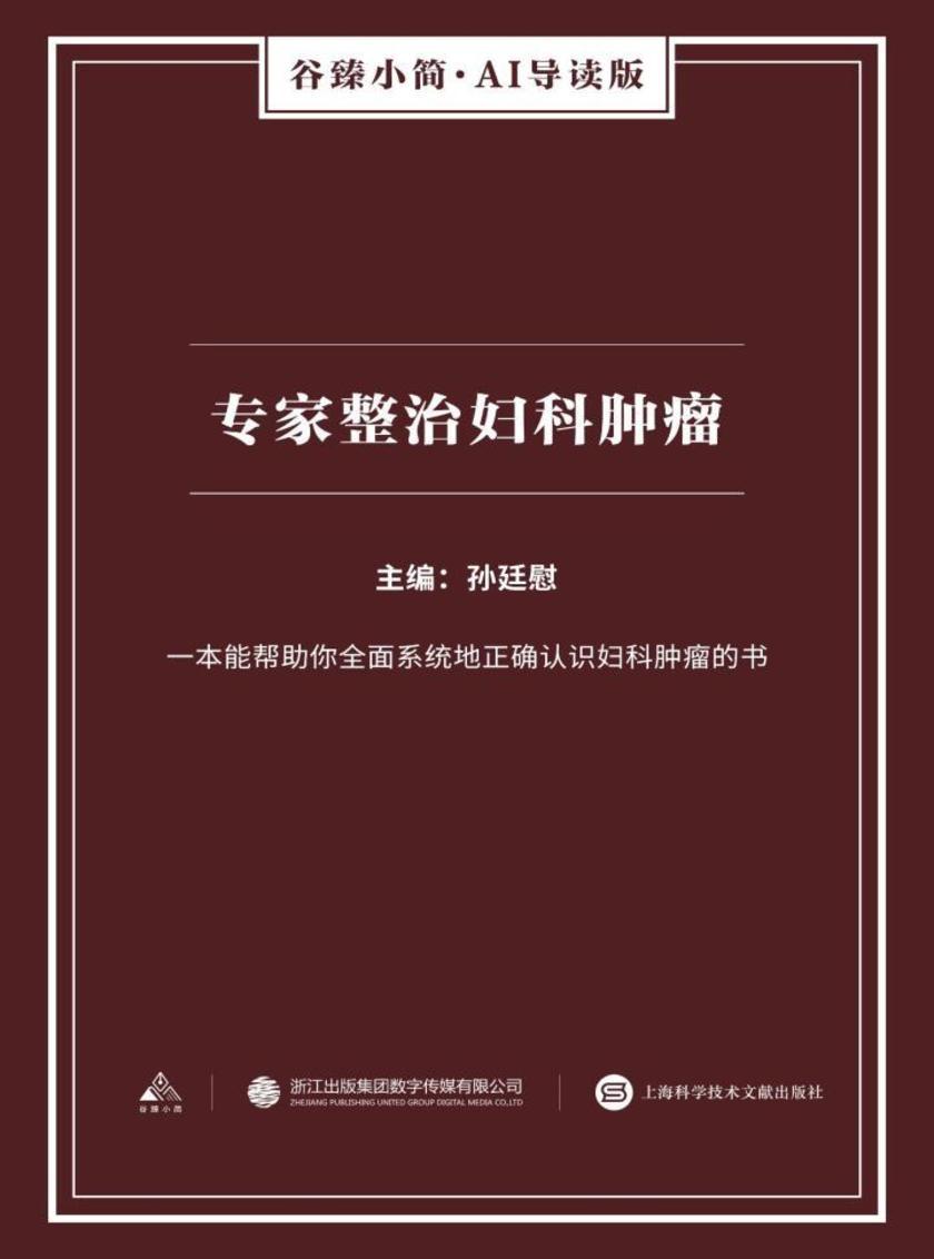 专家整治妇科肿瘤(谷臻小简·AI导读版)