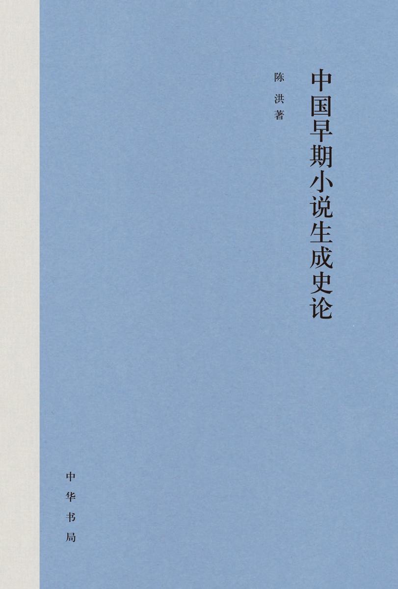 中国早期小说生成史论(精)
