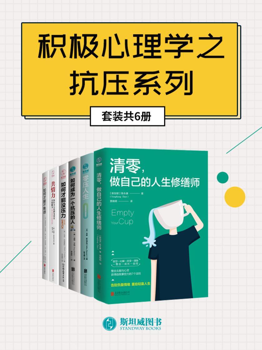 积极心理学之抗压系列(套装共6册)
