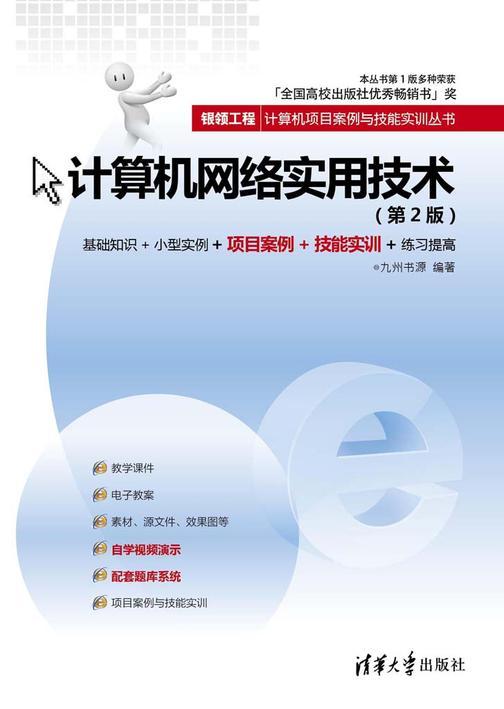 计算机网络实用技术(第2版)