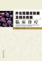 外生殖器皮肤病及相关疾病临床诊疗