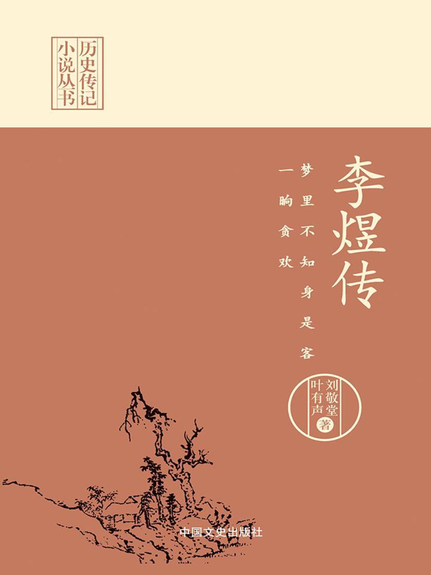 梦里不知身是客,一晌贪欢:李煜传(历史传记小说丛书)