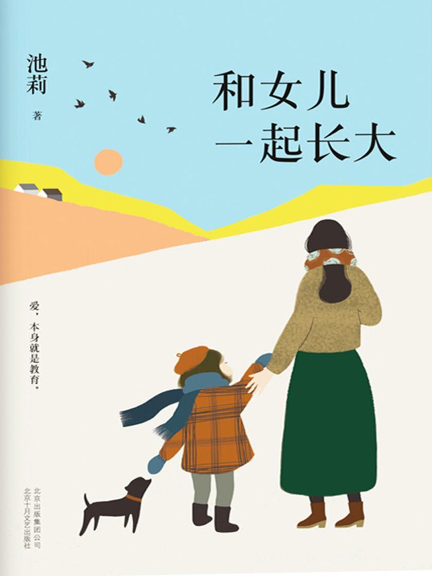 和女儿一起长大(如果你也有女儿,请你读读这本书。池莉与女儿24年共同成长,知名教育家、明星妈妈、BTV及各大书单真挚力荐!)