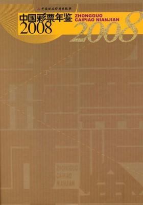 中国彩票年鉴·2008(仅适用PC阅读)