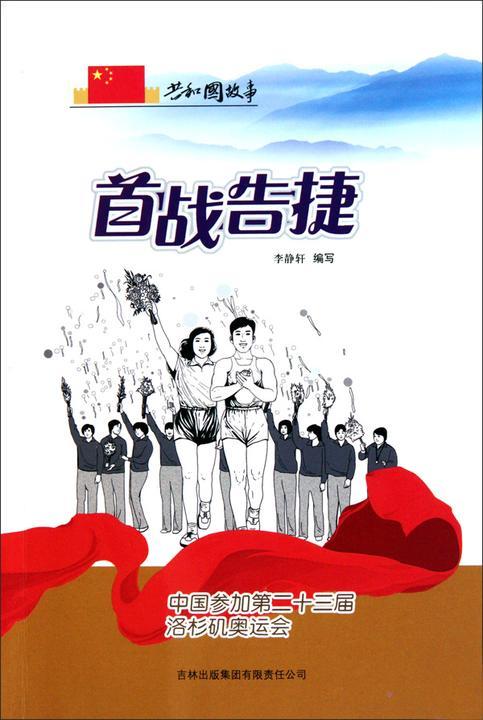 首战告捷:中国参加第二十三届洛杉矶奥运会