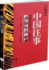 中国往事:上海风云(蒋介石与他的难兄难弟们)(试读本)